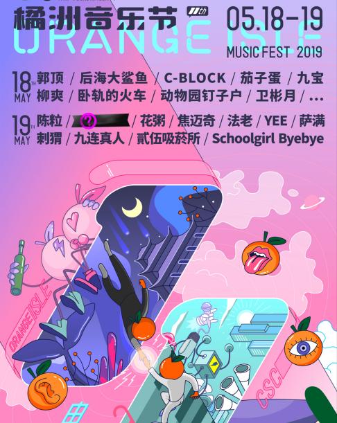 2019橘洲音乐节阵容公布 陈粒、郭顶领衔20余支乐队 5月嗨唱橘洲