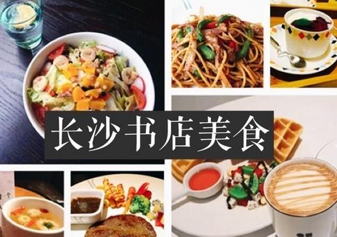长沙文艺书店的美食秘密