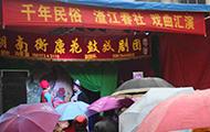 """衡阳渣江镇""""二八""""庙会掠影"""