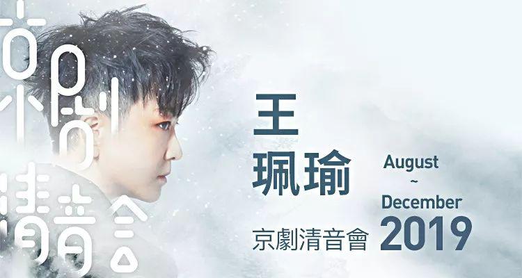王珮瑜京剧清音会全国巡回演出·长沙站即将上演