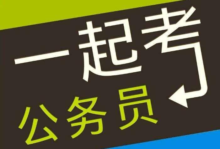 国考报名10月22日开始 湖南285个职位计划招录350人