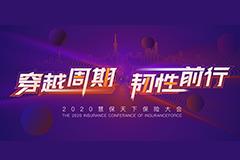 2020慧保天下保险大会徐敬惠三点思考