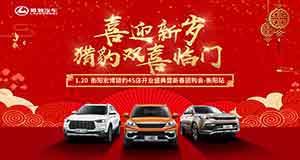 1月20日衡阳宏博猎豹4S店即将盛大开业!