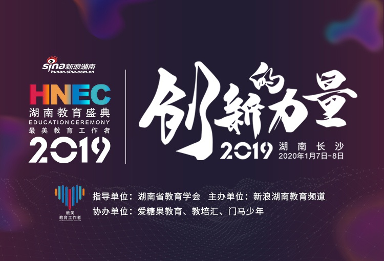2019新浪√湖南教育盛典