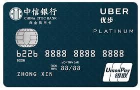 中信UBER联名信用卡问世