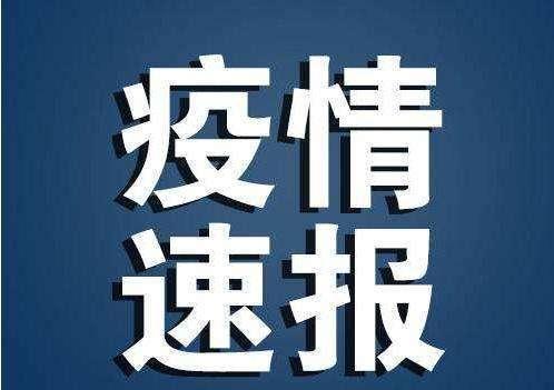 《最新:湖南省疫情联防联控机制防控组重要提示(三)》