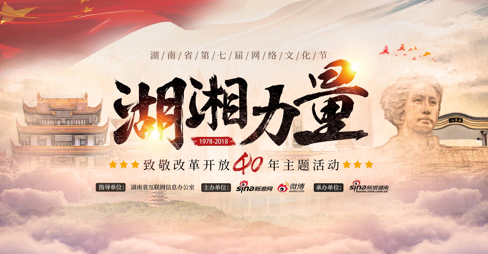 """新浪湖南""""改革开放40年""""特别策划:湖湘力量"""