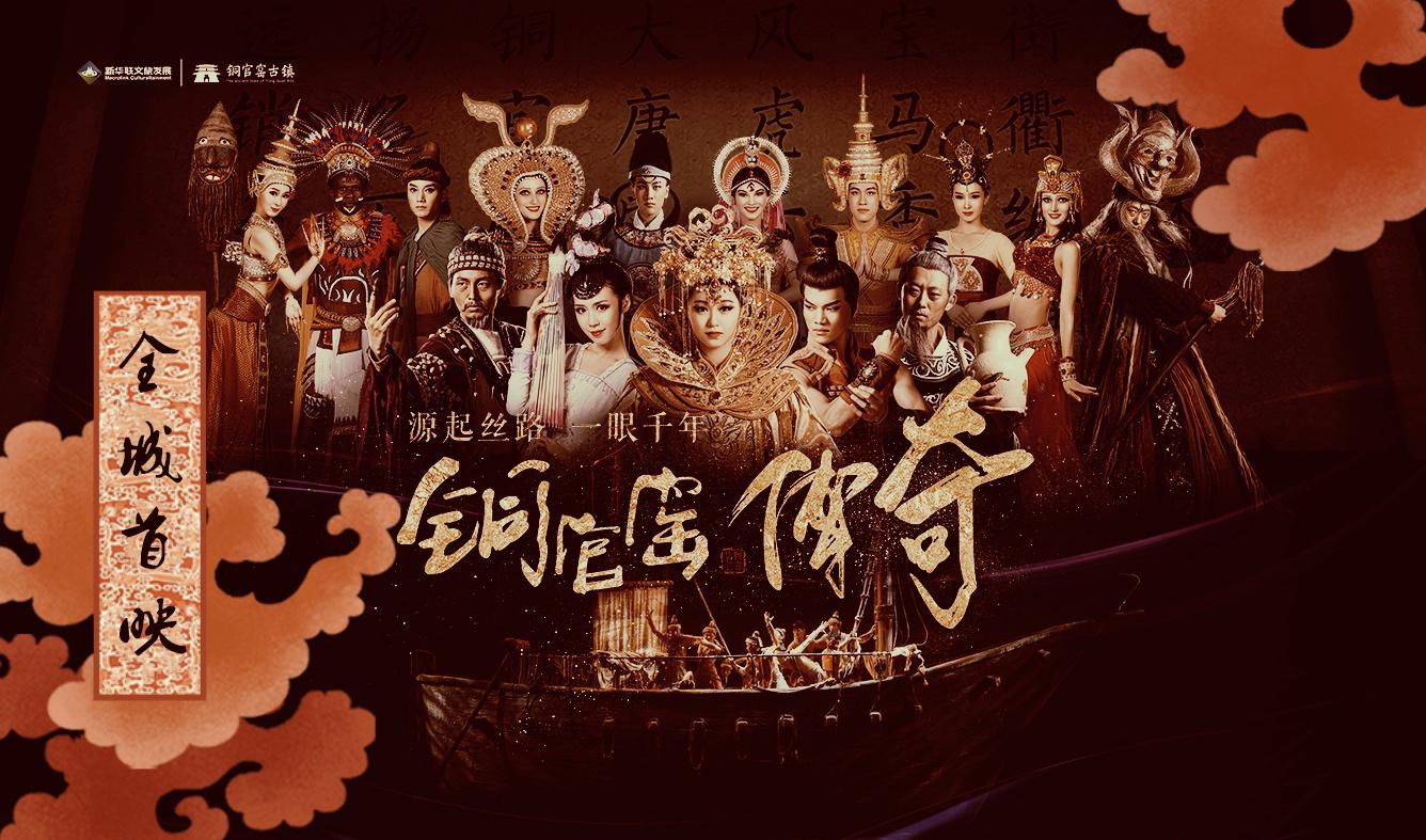 《铜官窑传奇》全城首映