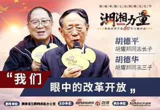 胡耀邦之子胡德平、胡德华:我们眼中的改革开放