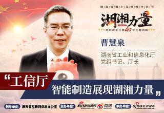 湖南省工业和信息化厅党组书记、厅长曹慧泉:让智能制造更好地改善人民的生活