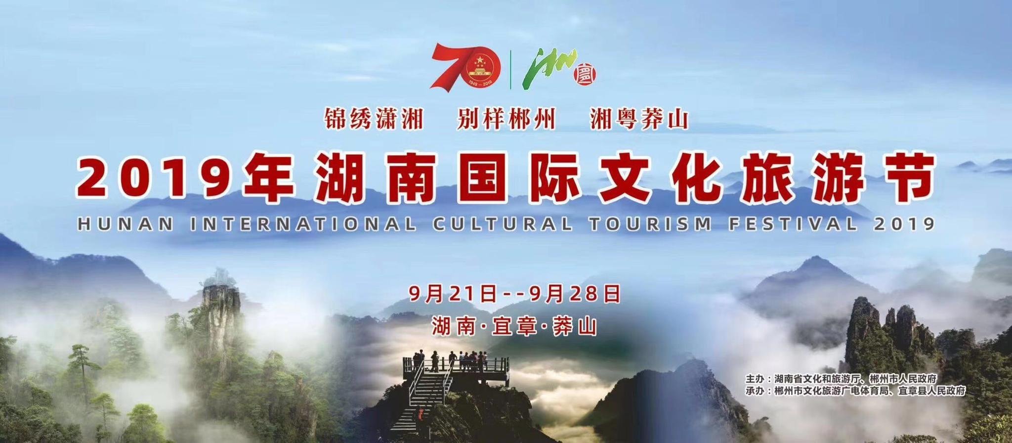 2019中国湖南国际文化旅游节开幕式