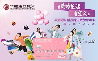 华融湘江银行微加信用卡欢乐上市