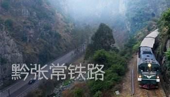 常德全力推动高铁建设 确保2019年黔张常铁路建成