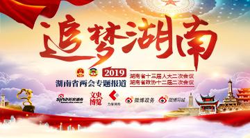叶红专:新的一年欢迎大家来湘西做客