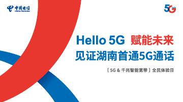 回看|湖南首个5G基础网络覆盖区发布会