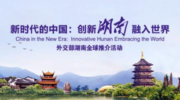 专题:创新湖南融入世界