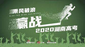 专题|赢战2020湖南高考