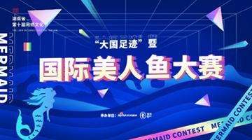 """""""以美之名 保护海洋""""——第一届国际美人鱼大赛海选征集正式启动"""