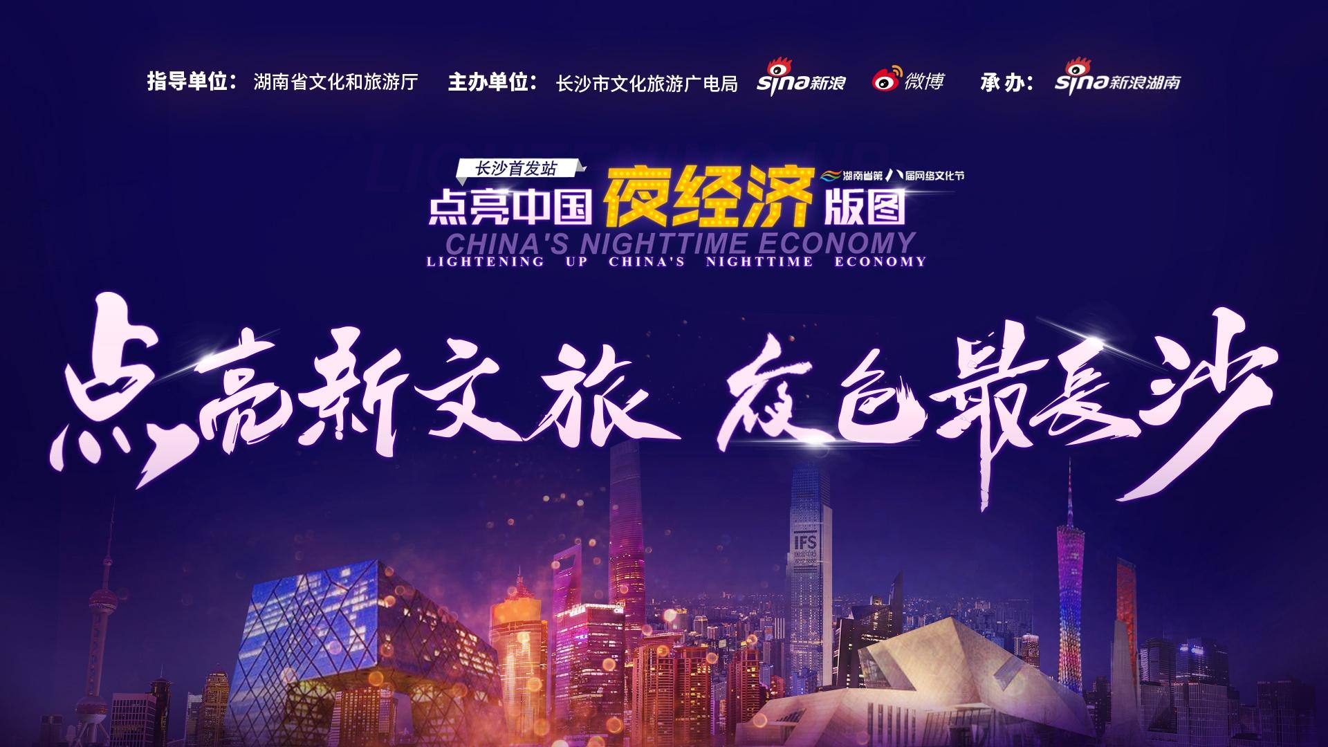 点亮中国夜经济版图:长沙首发站夜购直播