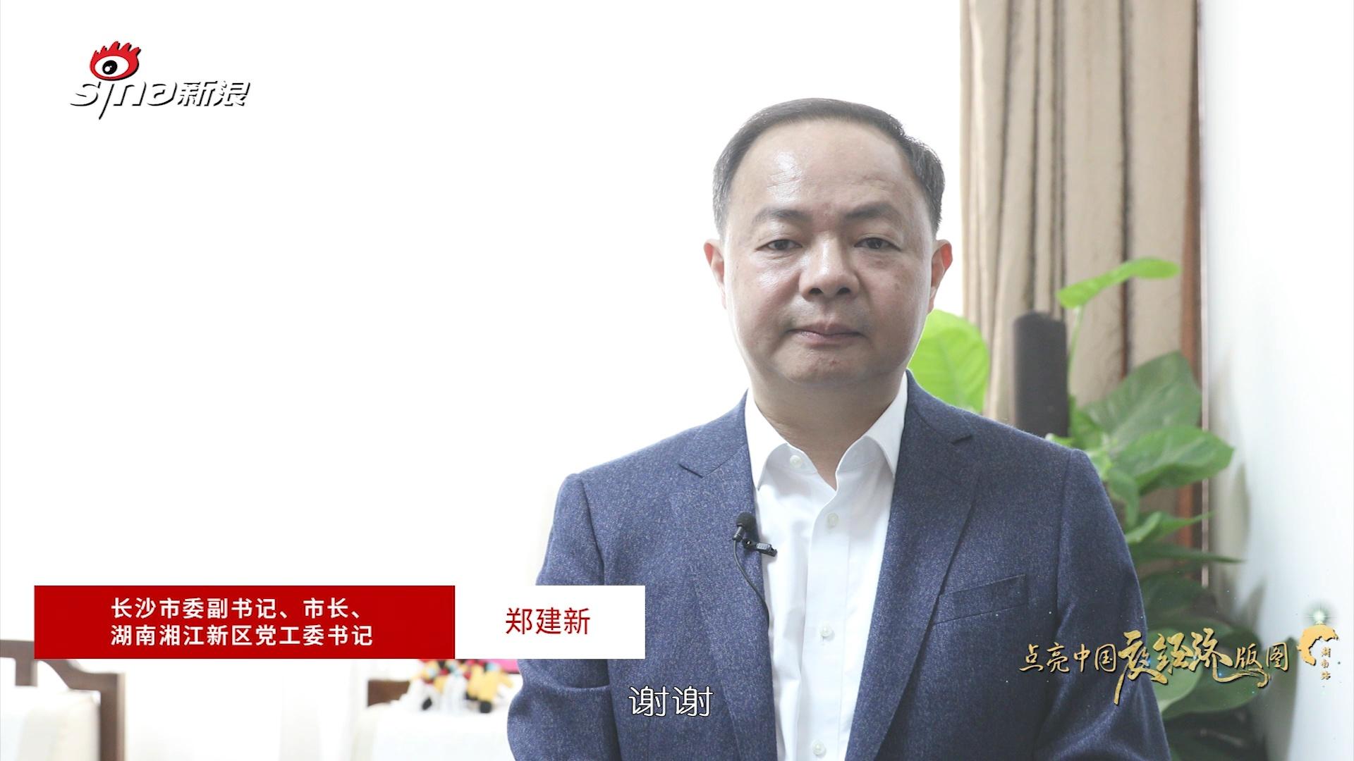 长沙市委副书记、市长、湖南湘江新区党工委书记郑建新通过视频发表致辞。