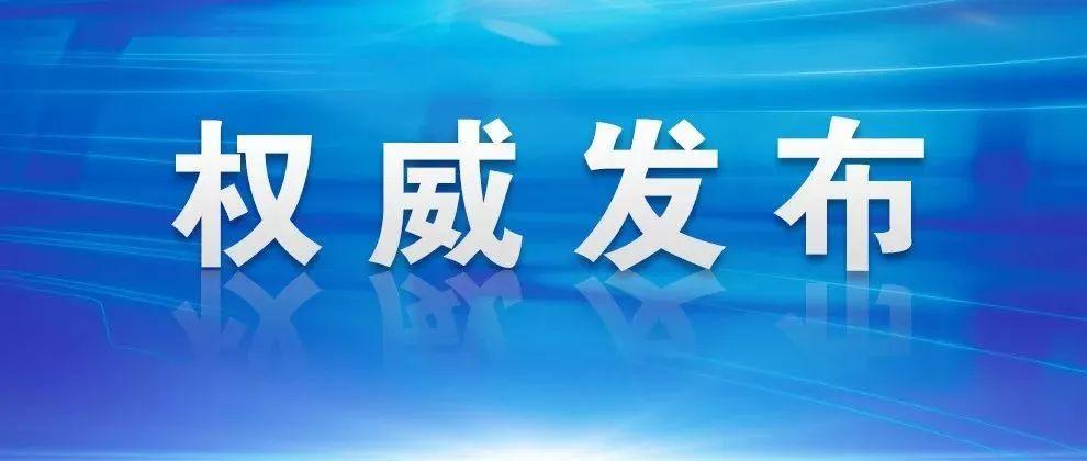 湖南省文旅厅连发两个通知:严密做好疫情防控措施