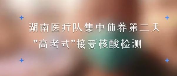 """湖南医疗队集中休养第二天:""""高考式""""接受核酸检测"""