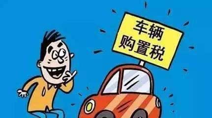 车辆购置税新政策