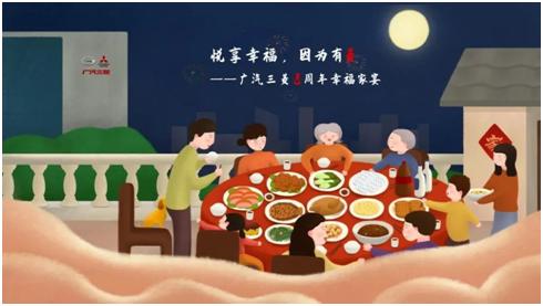 喜迎广汽三菱八周年,百城家宴温暖开席