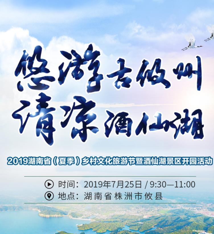 湖南夏季乡村文化旅游节