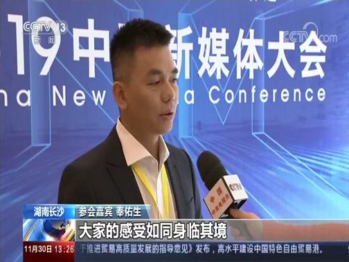 湖南长沙2019中国新媒体大会5G推动新媒体新变革