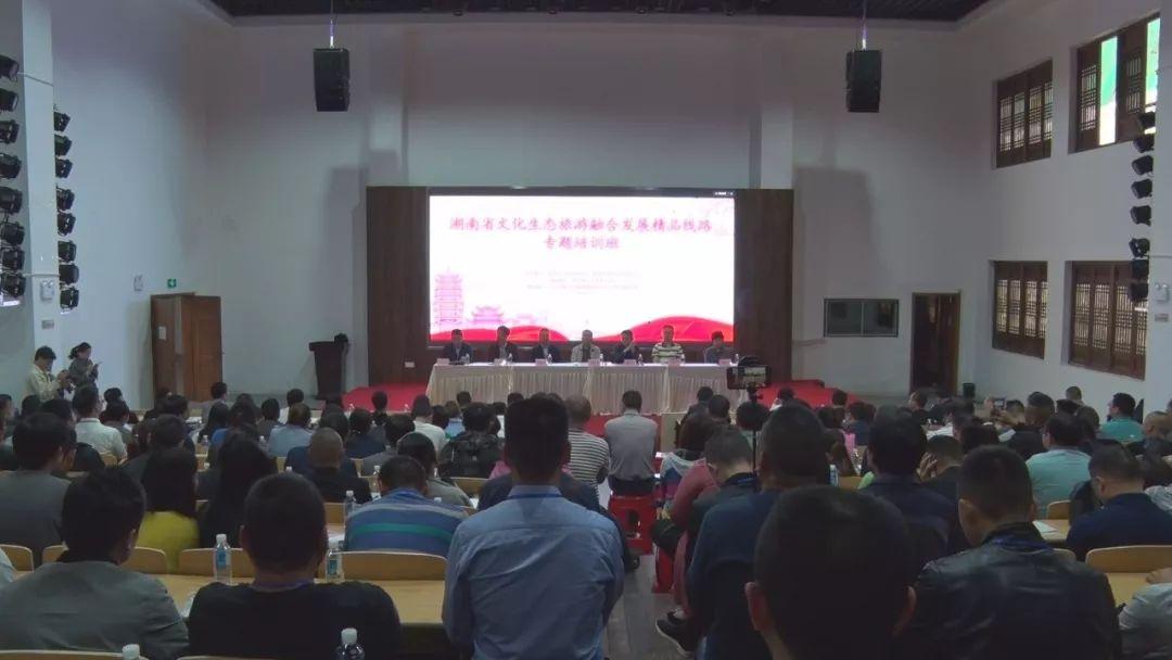 湖南开展文化生态旅游融合发展培训