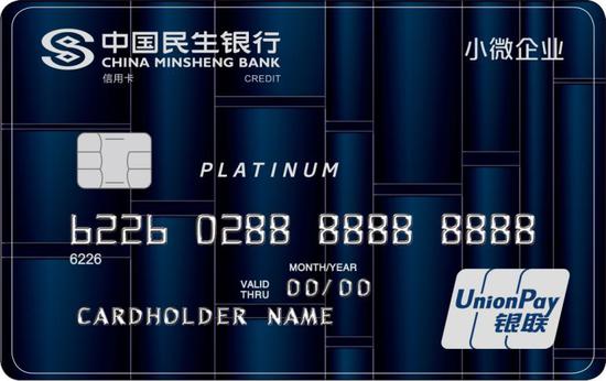 民生小微普惠信用卡