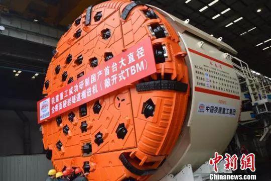 中国国产首台大直径全断面硬岩隧道掘进机。向一鹏摄