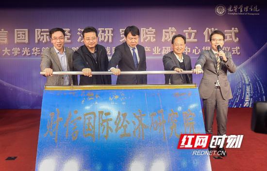 1月18日,财信国际经济研究院在湖南成立。