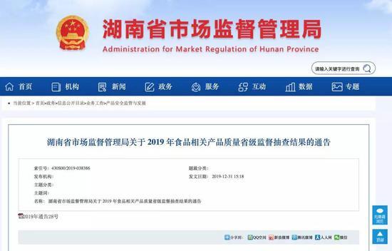 近日,湖南省市场监管局发布关于2019年食品相关产品质量省级监督抽查结果的通告。