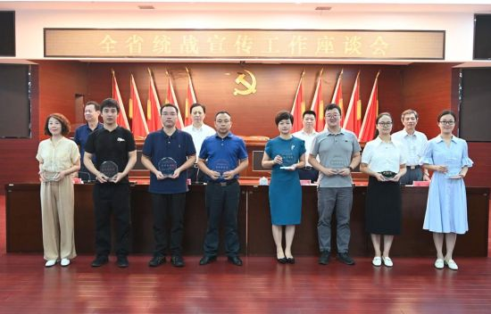 会议表彰了2020年度全省统战宣传策划奖和湖南统战好新闻。 符谦 摄