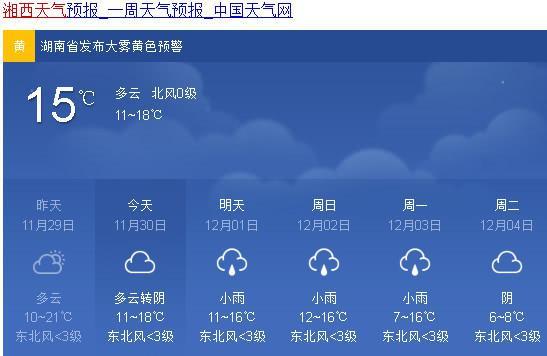 (湖南气象网 中国天气网)