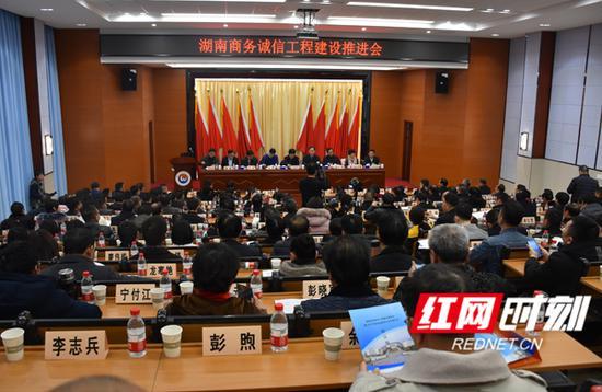 """1月5日,湖南省商务厅在长沙组织召开""""湖南商务诚信工程推进会""""。"""