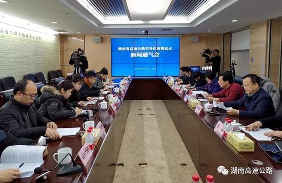 ▲湖南省高速公路差异化收费试点新闻通气会会议现场。