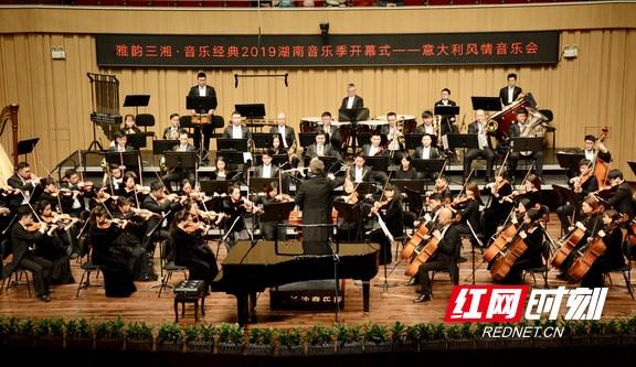 """3月9日晚,""""雅韵三湘·音乐经典""""2019湖南音乐季——意大利风情音乐会在长沙音乐厅启幕。"""
