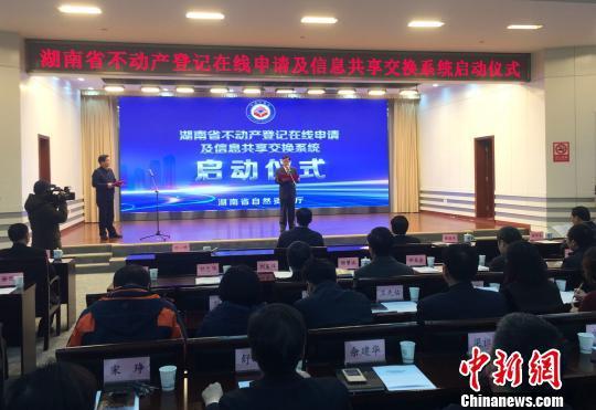 1月11日,湖南省不动产登记在线申请系统启动仪式在长沙举行。 向一鹏 摄