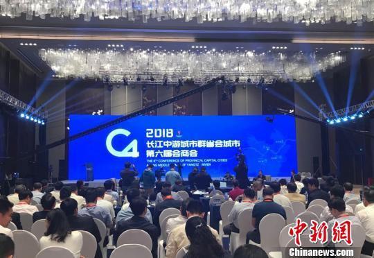 27日,长江中游城市群省会城市第六届会商会在湖南长沙举行。 邓霞 摄