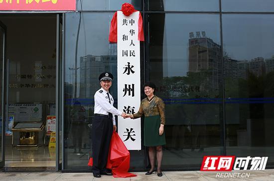 永州海关揭牌仪式现场。