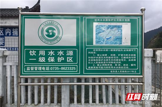水源地标示标牌。
