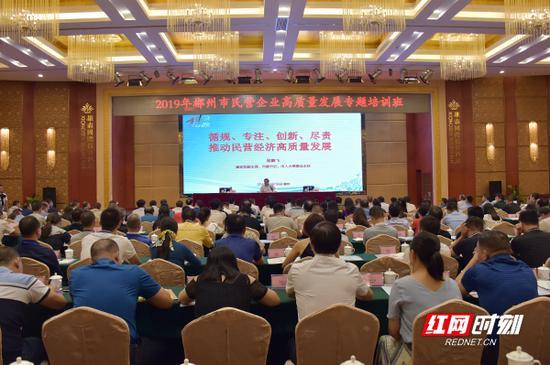 郴州民营企业高质量发展培训班开