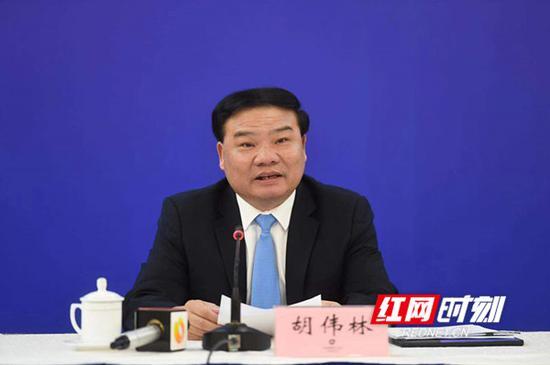 湖南省发改委党组书记、主任胡伟林发布新闻并答记者问。