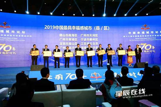 """长沙县再次蝉联获评""""中国最具幸福感城市(县级)"""""""