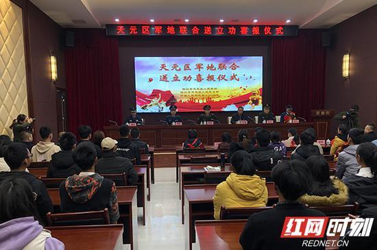天元区举行军地联合送立功喜报仪式