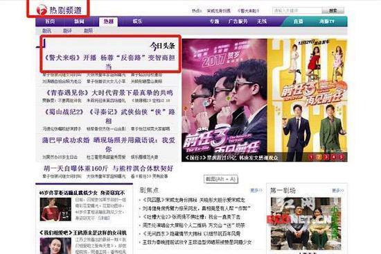 安徽卫视官网热剧频道今日头条栏目发布《警犬来啦》开播剧讯。