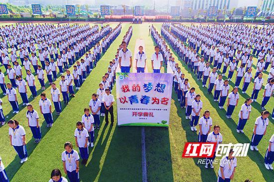 """湖南师大附中高新实验中学举行""""我的梦想,以青春为名""""为主题的开学第一课暨开学典礼活动。"""